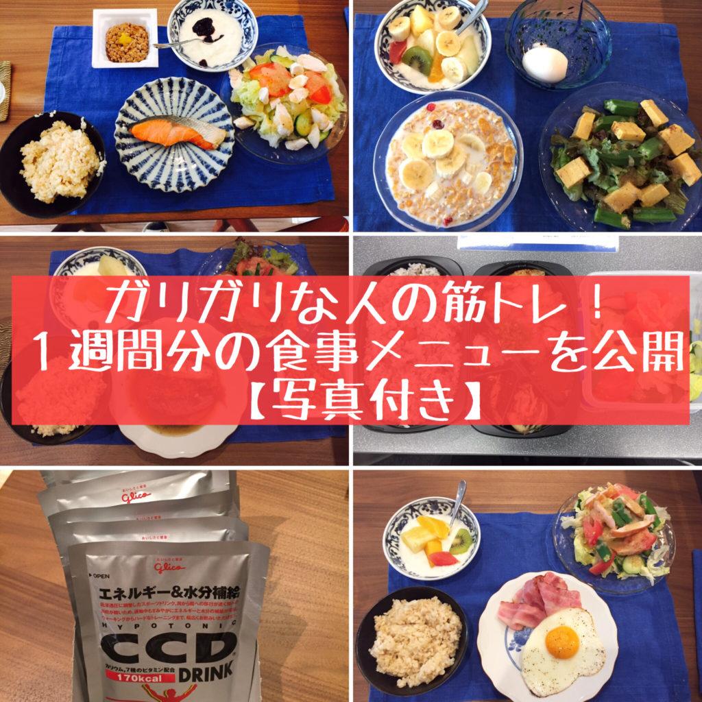 食事メニュー 筋肉 【食事は筋肉をつくる!】筋トレに役立つ食事メニューおすすめ厳選!
