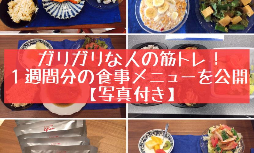 食事メニュー 筋肉 ガリガリな人の筋トレ!食事メニューを公開【1週間分の写真つき】