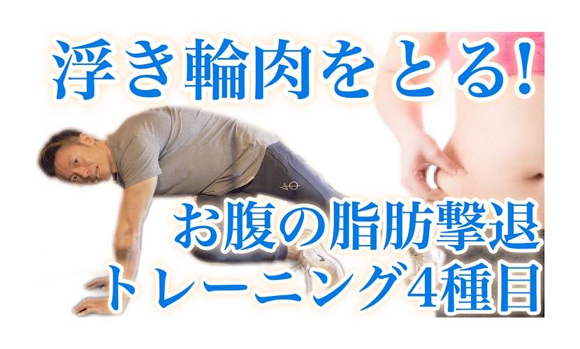 脂肪 トレーニング 落とす お腹 の を